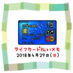 ライフカード払いでのんむり貯金☆134円UP↑2018/4/29節約