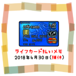 ライフカード払いでのんむり貯金☆339円UP↑2018/4/30節約