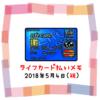 ライフカード払いでのんむり貯金☆76円UP↑2018/5/4節約