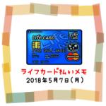 ライフカード払いでのんむり貯金☆6円UP↑2018/5/7節約