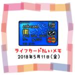 ライフカード払いでのんむり貯金☆157円UP↑2018/5/11節約