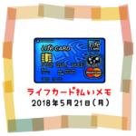 ライフカード払いでのんむり貯金☆785円UP↑2018/5/21節約