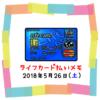 カード払いでのんむり貯金☆13円UP↑2018/5/26ライフカード