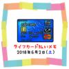 カード払いでのんむり貯金☆112円UP↑2018/6/2ライフカード