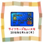 カード払いでのんむり貯金☆26円UP↑2018/6/4ライフカード