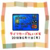 カード払いでのんむり貯金☆514円UP↑2018/6/11ライフカード