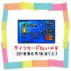 カード払いでのんむり貯金☆19円UP↑2018/6/16ライフカード