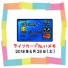 カード払いでのんむり貯金☆60円UP↑2018/6/23ライフカード