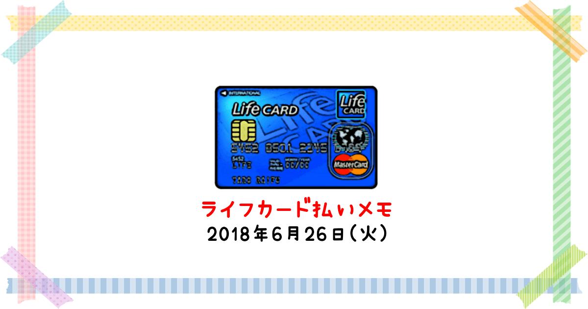 今日のカード払いは0円!これが一番の節約です!