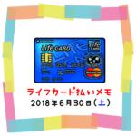 カード払いでのんむり貯金☆371円UP↑2018/6/30ライフカード