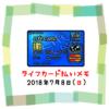 カード払いでのんむり貯金☆218円UP↑2018/7/8ライフカード