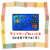 カード払いでのんむり貯金☆38円UP↑2018/7/9ライフカード