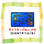 カード払いでのんむり貯金☆208円UP↑2018/7/11ライフカード