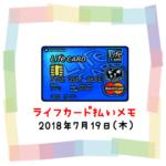 カード払いでのんむり貯金☆18円UP↑2018/7/19ライフカード