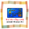 カード払いでのんむり貯金☆0円UP↑2018/7/23ライフカード