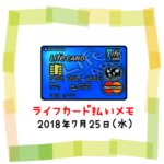 カード払いでのんむり貯金☆163円UP↑2018/7/25ライフカード