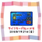 カード払いでのんむり貯金☆16円UP↑2018/7/27ライフカード