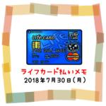 カード払いでのんむり貯金☆10円UP↑2018/7/30ライフカード