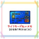 カード払いでのんむり貯金☆211円UP↑2018/7/31ライフカード