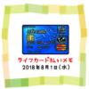 カード払いでのんむり貯金☆8円UP↑2018/8/1ライフカード