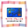 カード払いでのんむり貯金☆5円UP↑2018/8/3ライフカード