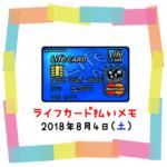 カード払いでのんむり貯金☆160円UP↑2018/8/4ライフカード