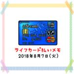 カード払いでのんむり貯金☆14円UP↑2018/8/7ライフカード