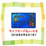 カード払いでのんむり貯金☆62円UP↑2018/8/8ライフカード