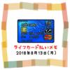 カード払いでのんむり貯金☆109円UP↑2018/8/13ライフカード