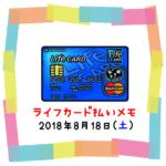 カード払いでのんむり貯金☆36円UP↑2018/8/18ライフカード