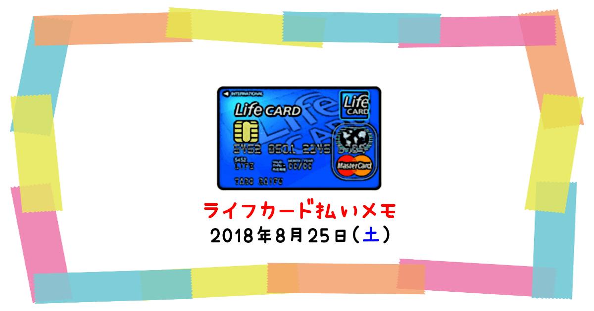 本日のライフカード払いは0円!