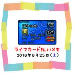 カード払いでのんむり貯金☆0円UP↑2018/8/25ライフカード