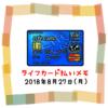 カード払いでのんむり貯金☆137円UP↑2018/8/27ライフカード