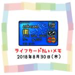 カード払いでのんむり貯金☆11円UP↑2018/8/30ライフカード
