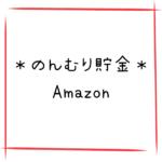 Amazonでも のんむり貯金