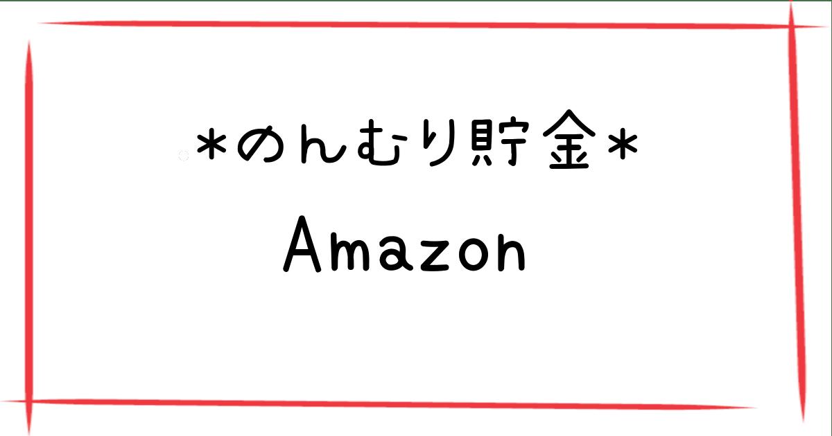Amazonでものんむり貯金をお忘れなく!