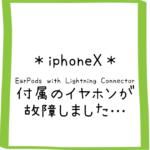 【故障】iphone Apple イヤホンの音量が最大になる!